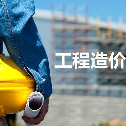 好移民好就业!工程造价-横跨工程与商科的高薪实力派专业!